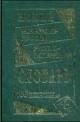 Новый испанско-русский и русско-испанский словарь 100 000 слов и словосочетаний